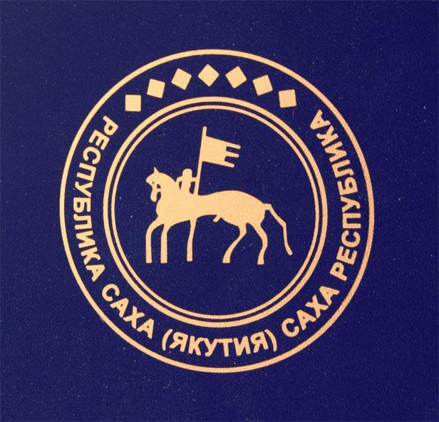 герб республики саха якутия