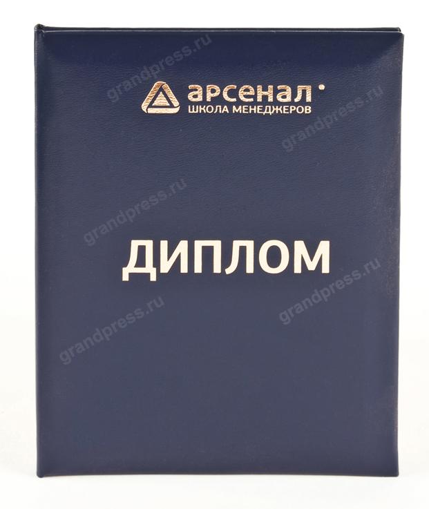 Дипломы свидетельства сертификаты заказ тиражом от штук Диплом формата 105 х 150 мм Диплом менеджера